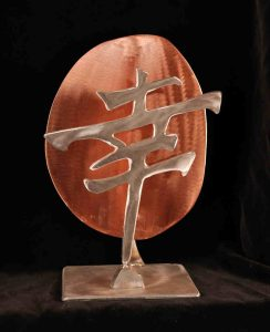 "Happiness Kanji; Stainless Steel, Heat-Treated & Clear-coated Copper, - 1/4"" x 7"" x 9"" - $155"