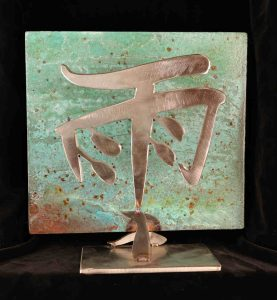 "Rain Kanji; Stainless Steel, Patenated & Clear-coated Copper, - 1/4"" x 5"" x 10"" - $170"