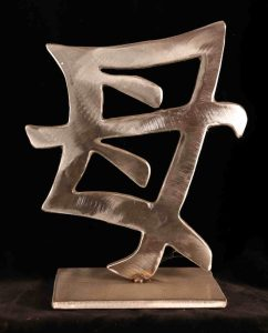 """Mother Kanji; Stainless Steel - 1/4"""" x 7"""" x 7"""" - $95"""