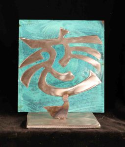"Love Kanji; Stainless Steel, Patenated & Clear-coated Copper, - 1/4"" x 5"" x 7"" - $120"