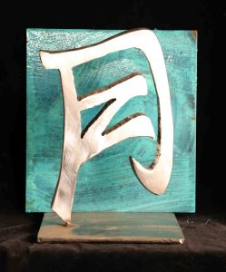 "Moon Kanji; Stainless Steel, Patenated & Clear-coated Copper, - 1/4"" x 5"" x 7"" - $110"