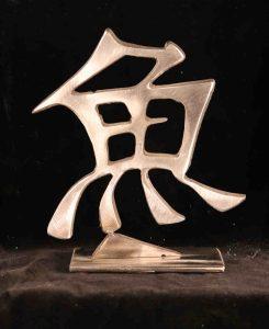 "Fish Kanji; Stainless Steel - 1/4"" x 5"" x 5"" - $65"
