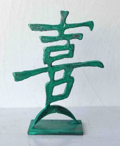 "Joy Kanji; Patinated & Clear-coated Steel; 7"" x 10"" - $64"