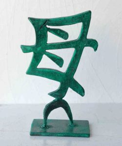 "Mother Kanji; Patinated & Clear-coated Steel; 7"" x 10"" - $64"