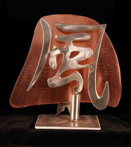 "Wind Kanji; Stainless Steel, Heat-Treated & Clear-coated Copper, - 1/4"" x 9"" x 8"" - $175"
