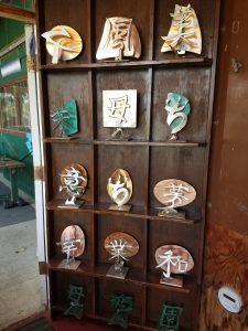 Kanji Sculptures; 2020; 6x9-9x11